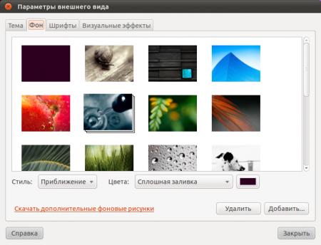 Как настроить рабочий стол в Ubuntu?