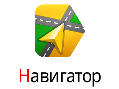 Смартфоны станут навигаторами при помощи «Яндекс.Навигатор»