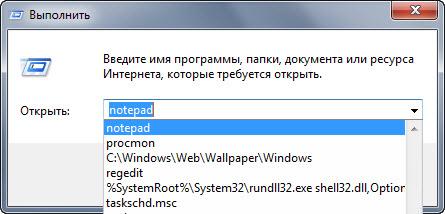 Как удалить ненужную запись из  истории диалогового окна «Run…» («Выполнить…») в Windows?