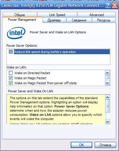 Как включить функцию Wake on LAN?
