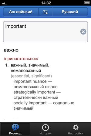 Яндекс выпустил приложение Яндекс.Перевод для Apple iPhone