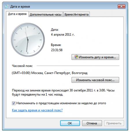 Как изменить системную дату и время?