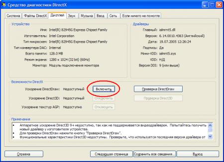 Как использовать средство диагностики DirectX в Windows XP?
