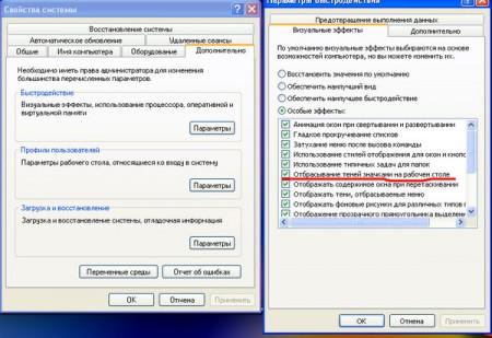 Как включить прозрачный фон иконок вместе с названием в Windows XP?