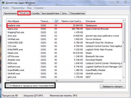 Почему процесс explorer.exe занимает 100 процентов процессорного времени?