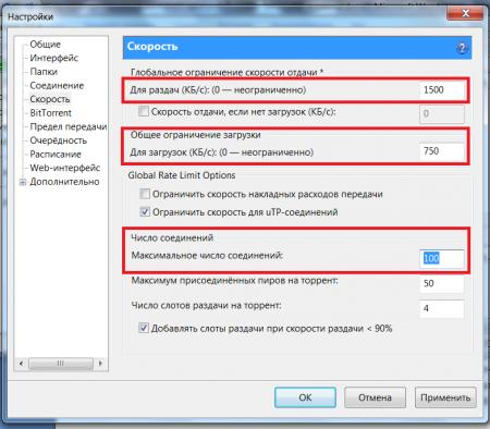 Как проверить скорость работы uTorrent?