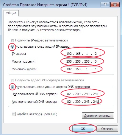 Как задать статический IP адрес в Windows 7?