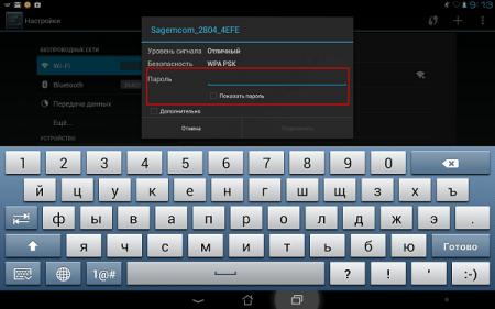 Как подключить к wi fi телефон, инструкция для Android